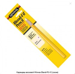 Карандаш восковой Minwax Blend-Fil #2 (сосна) - фото 5744